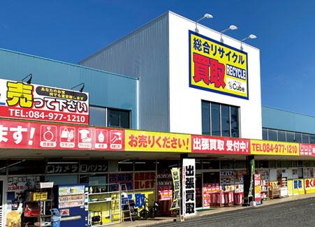リサイクルcube福山駅家店