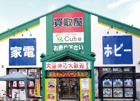 リサイクルcube尾道店