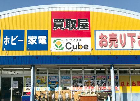 リサイクルcube倉敷玉島店