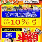 2021年 福山駅家店 決算セール 2点以上お買い上げで10%OFF